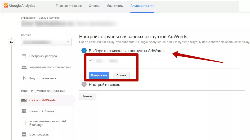 Как связать Google AdWords с Google Analytics - 2