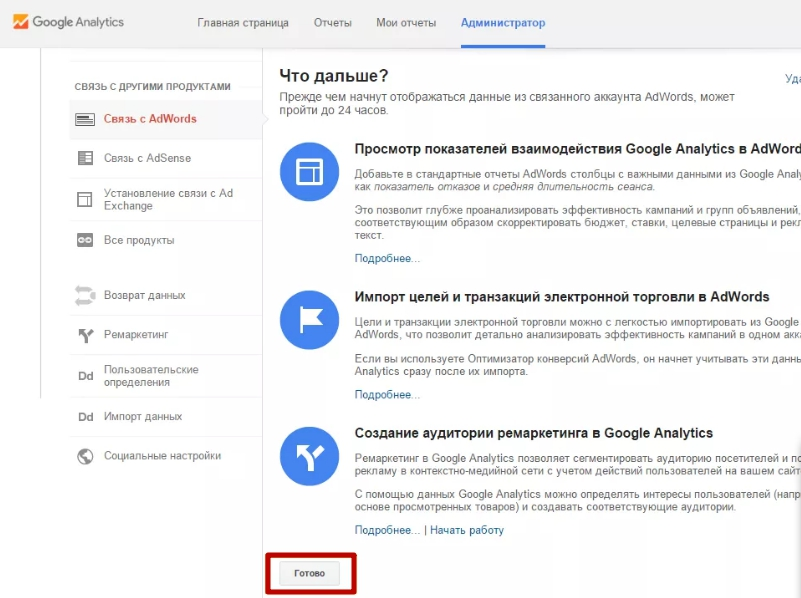 Как связать Google AdWords с Google Analytics - 4