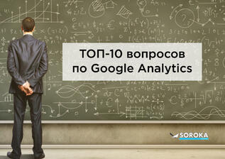 /userfiles/faq-google-analytics/10-voprosov-google analytics.jpg
