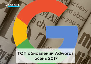 /userfiles/adwords-news-2017/гугл-новости-1.jpg
