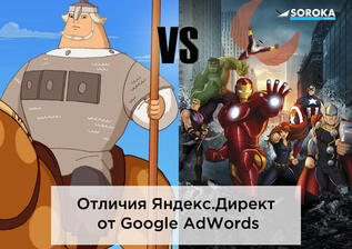/userfiles/otlichiya-direct-adwords/otlichiya-direct-adwords.jpg